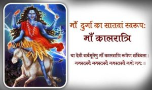 maa kalratri seventh Navratri