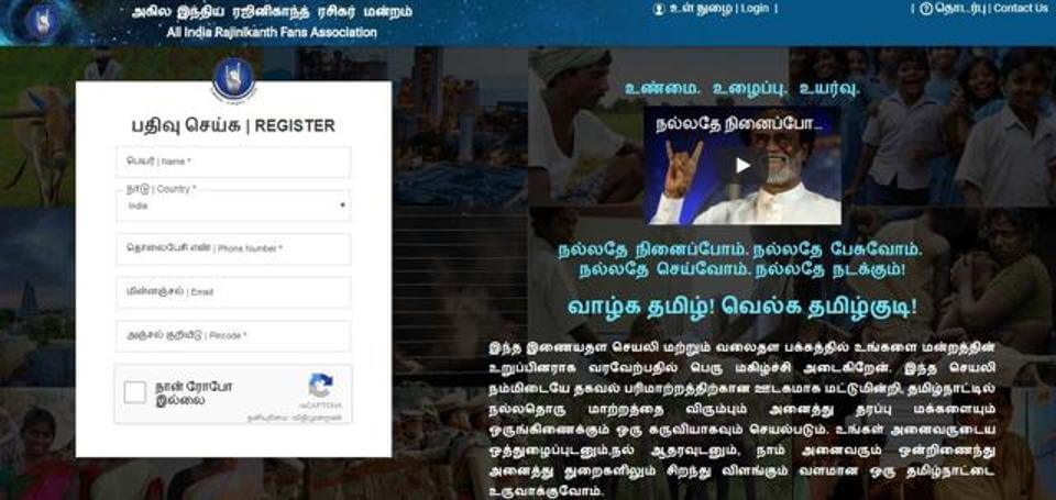 Rajinikanth contest the assembly elections in Tamil Nadu (1)